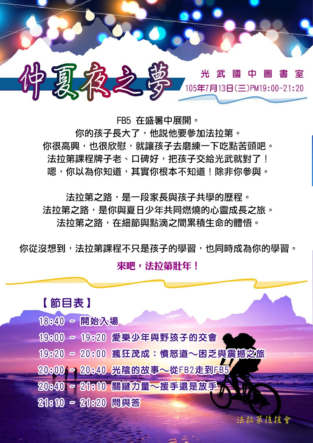 FB5仲夏夜之夢